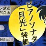 『名探偵コナン』公式アプリ「ピアノソナタ「月光」特集」