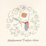 『夏目友人帳』オフィシャルショップ「ニャンコ先生ショップ」オープン!
