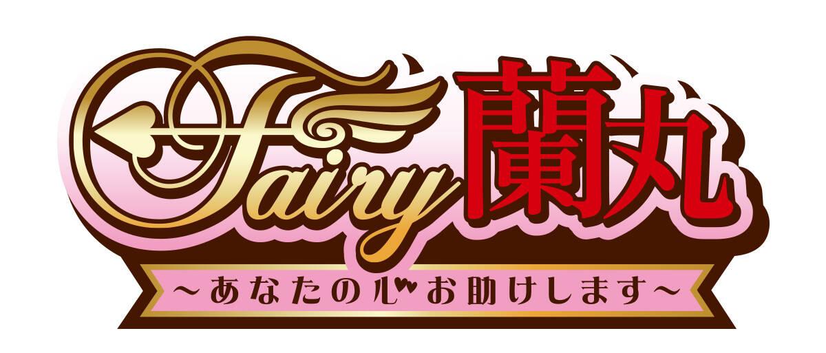 注目の春アニメ『Fairy蘭丸~あなたの心お助けします~』最新キービジュアル&PV第2弾公開!2