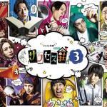 『サクセス荘3 mini』4月より放送スタート05