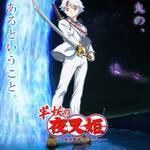 『半妖の夜叉姫』の弐の章 ティザービジュアル