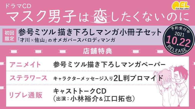 江口拓也、小林裕介出演! 人気BLマンガ『マスク男子は恋したくないのに』がドラマCD化!