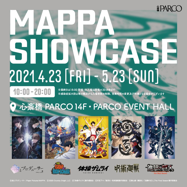 アニメスタジオ「MAPPA」作品横断企画展開催! 『進撃の巨人』『呪術廻戦』『恋とプロデューサー』など