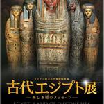 『すみっコぐらし』『リラックマ』が「ライデン国立古代博物館所蔵 古代エジプト展」とコラボ♪ 可愛いグッズが登場!