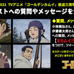 『ゴールデンカムイ』放送三周年記念ステージ