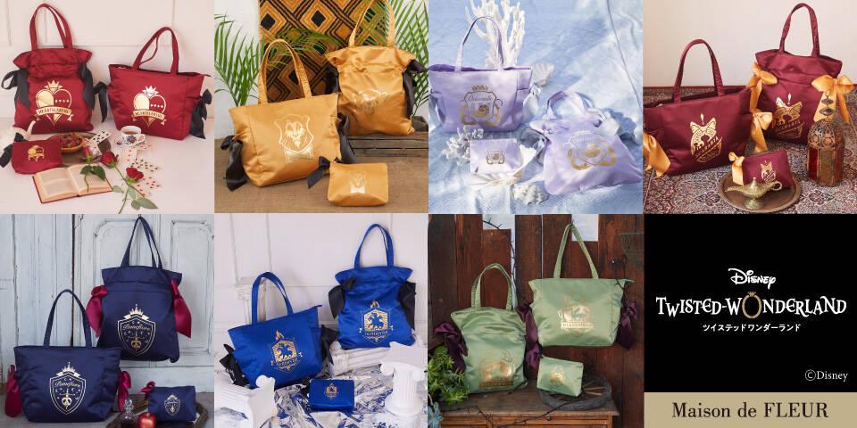 『ディズニー ツイステッドワンダーランド』×「Maison de FLEUR」寮別デザインのバッグ&ポーチコレクション