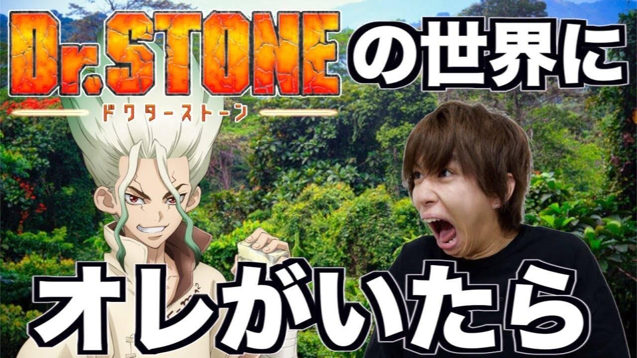 『Dr.STONE』に「はじめしゃちょー」が声優出演!