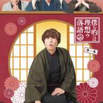 BL×落語『僕ら的には理想の落語』DVD1巻&CDジャケット、特典画像が公開!