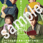 番組キービジュアルポスター(アニメイト特典)