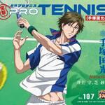 CD「突撃! 月刊プロテニス[手塚国光編]」画像