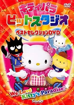 DVD『キティパラヒットスタジオ ~ベストセレクションDVD~』画像
