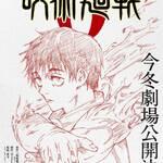 『呪術廻戦』AnimeJapanイベントレポート解禁!