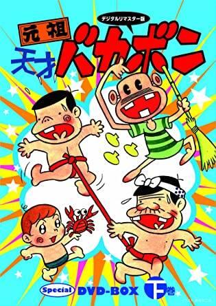 DVD-BOX『デジタルリマスター版 元祖天才バカボンSpecial』 下巻 画像