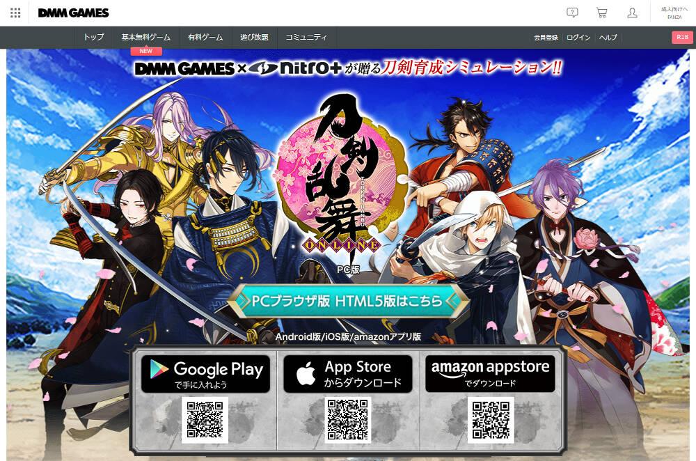 DMM GAMES『刀剣乱舞(とうらぶ)』公式サイト画像
