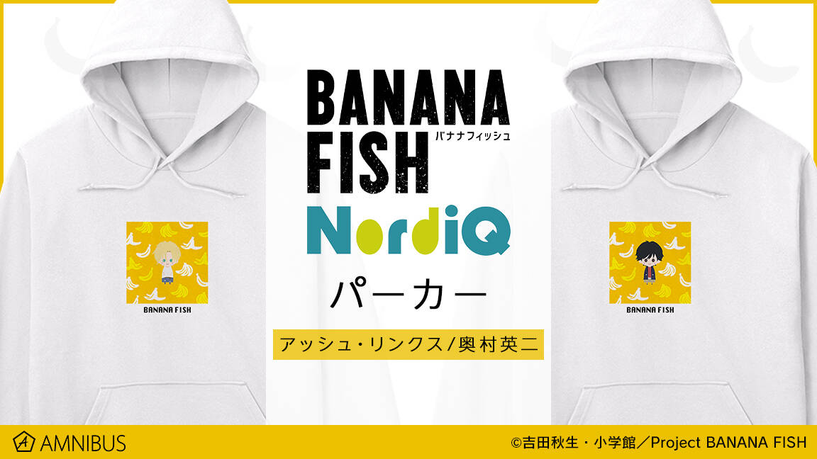 『BANANA FISH』パーカー&ジップトートバッグ登場!