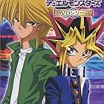 DVD『_遊☆戯☆王 デュエルモンスターズ 』TURN8 画像