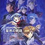 DVD『星界の戦旗』 VOL.1 画像