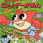 DVD『ニャニがニャンだーニャンダーかめん 』1 画像