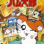 DVD『とっとこハム太郎』1画像