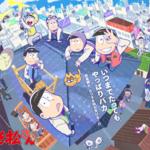アニメ「おそ松さん」公式サイト画像