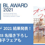 BLアワード2021結果発表