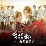 ミュージカル『薄桜鬼 真改』相馬主計 篇開幕レポート12
