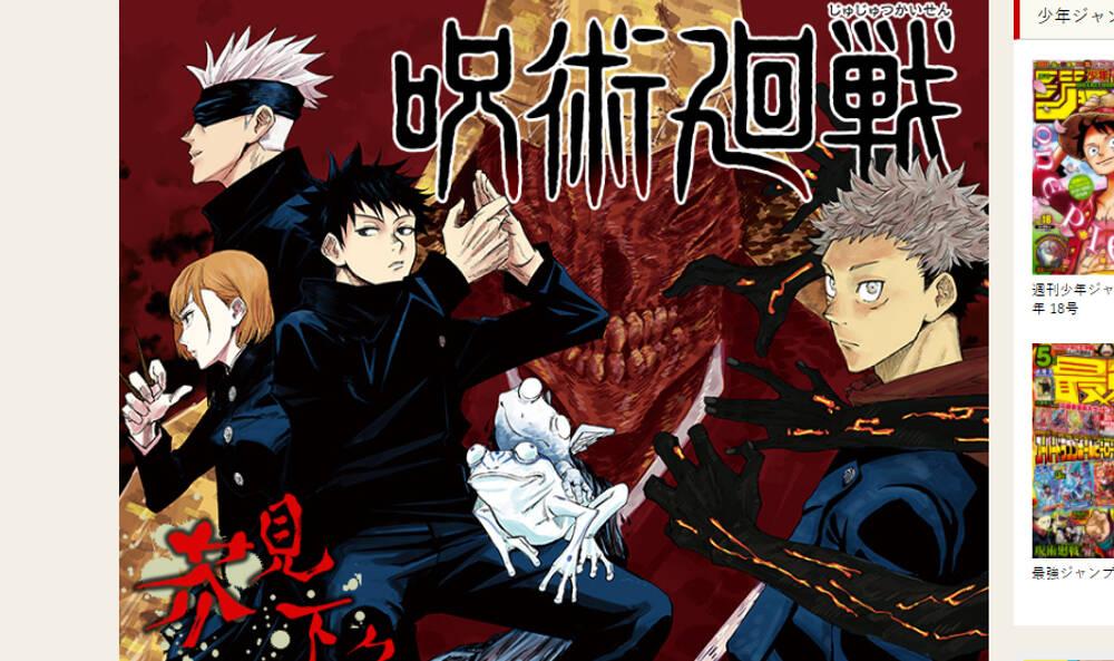 『呪術廻戦』公式サイト画像