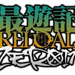 TVアニメ『最遊記RELOAD -ZEROIN-』ティザーサイト公開!三蔵一行の旅路を振り返る企画も
