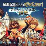 TVアニメ『最遊記RELOAD -ZEROIN-』ティザーサイト公開!三蔵一行の旅路を振り返る企画も4