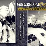 TVアニメ『最遊記RELOAD -ZEROIN-』ティザーサイト公開!三蔵一行の旅路を振り返る企画も5
