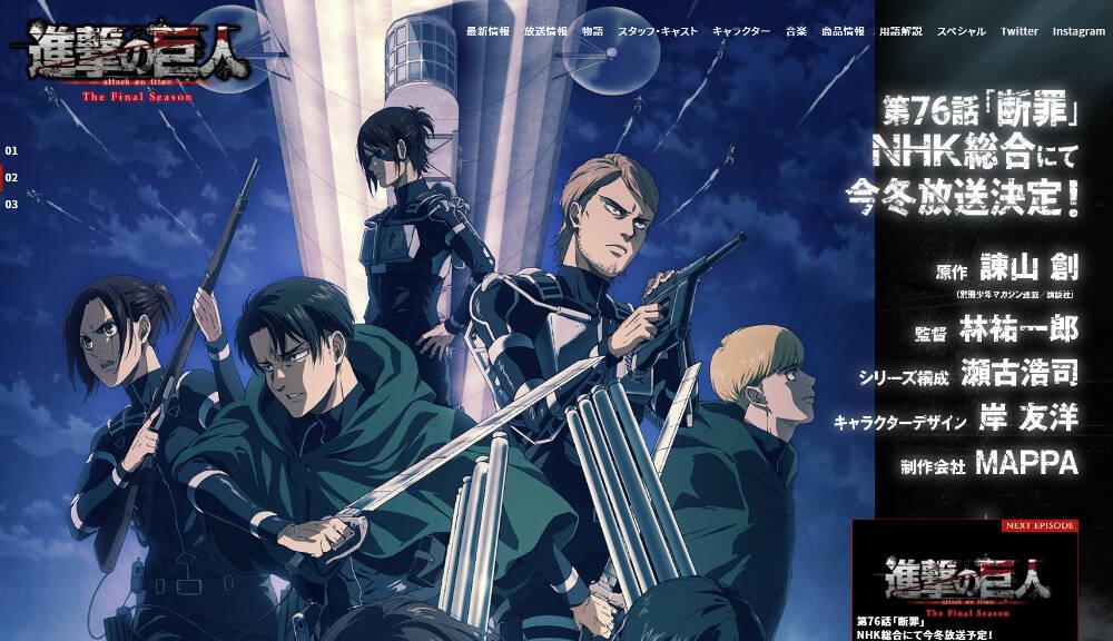 TVアニメ『進撃の巨人』公式サイト画像