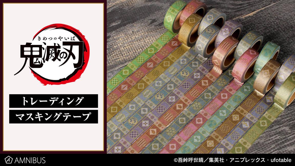 『鬼滅の刃』トレーディングマスキングテープ登場! キャライメージの和風デザインが可愛い♪