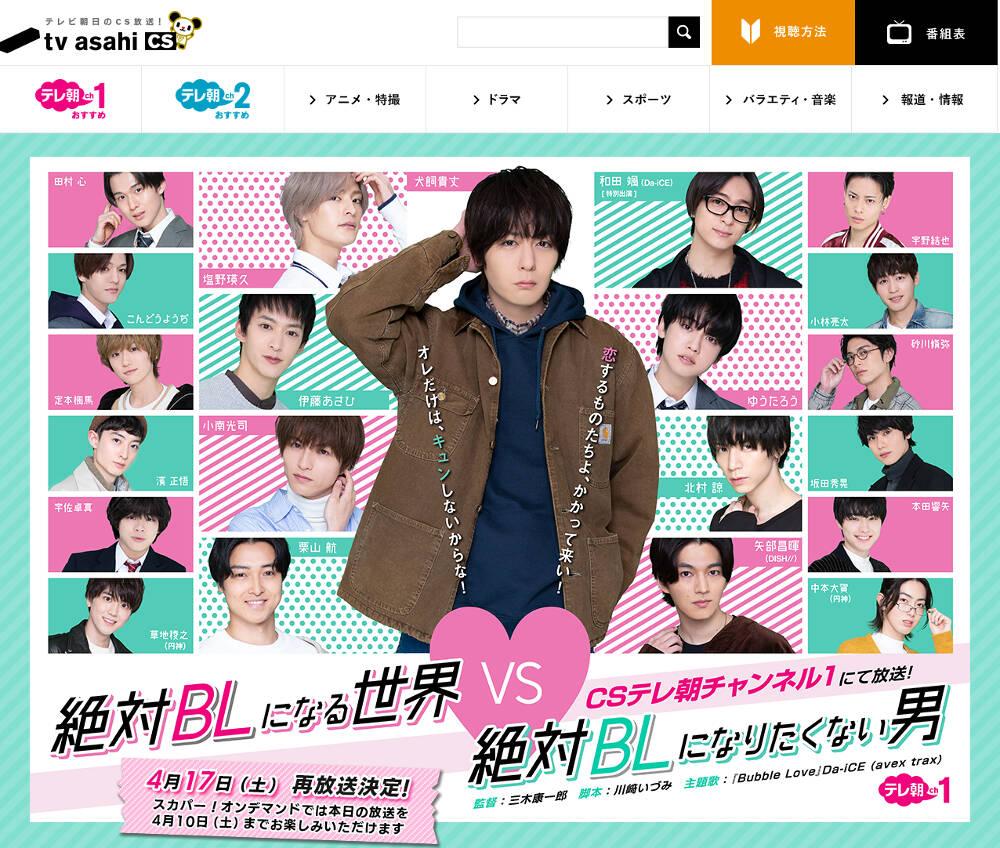 『絶対BLになる世界VS絶対BLになりたくない男』公式サイト画像