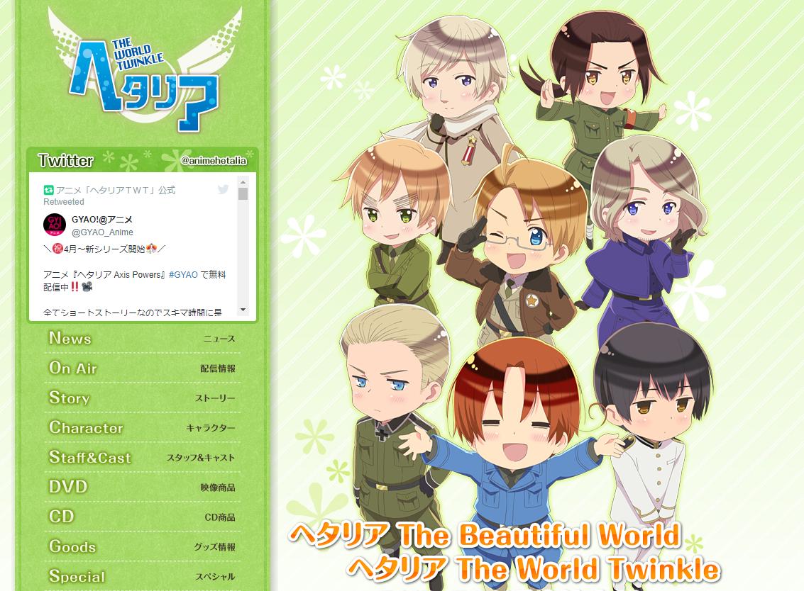 アニメ「ヘタリア World Stars」公式サイト画像