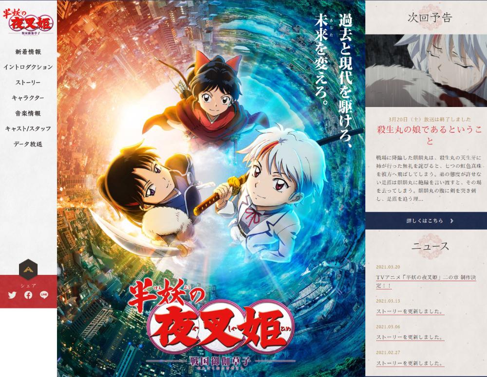 「半妖の夜叉姫」読売テレビ・日本テレビ公式サイト 画像