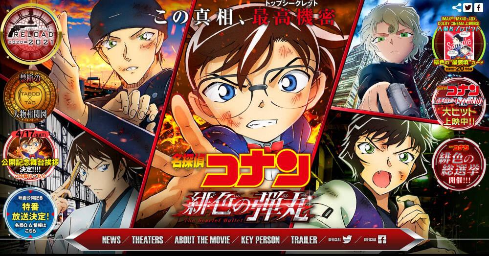 劇場版『名探偵コナン 緋色の弾丸』公式サイト画像