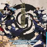 TVアニメ『呪術廻戦』公式サイト画像