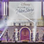 壮大な世界観に圧倒…『Disney 声の王子様』アリーナツアー開幕!植田圭輔、島﨑信長らに魅了