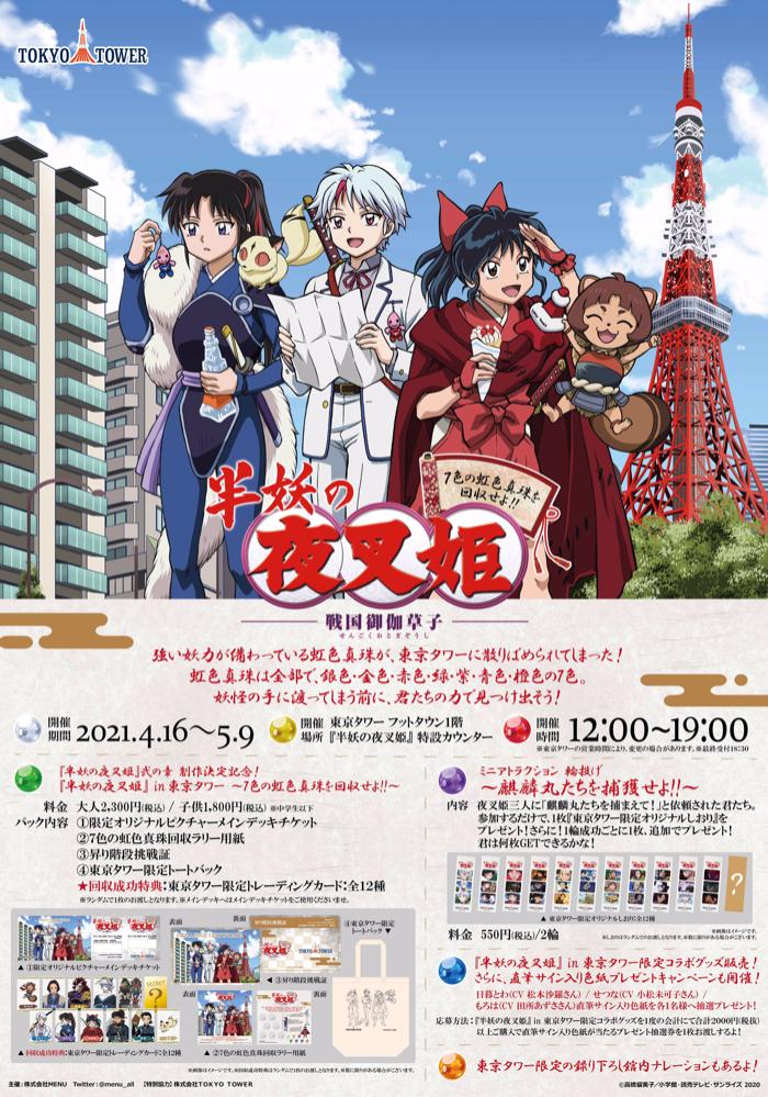 『半妖の夜叉姫』in 東京タワー ~7色の虹色真珠を回収せよ!!~ 画像