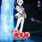 『半妖の夜叉姫』弐の章 キービジュアル
