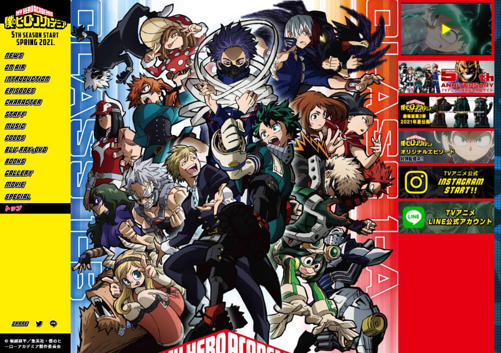 TVアニメ『僕のヒーローアカデミア』公式サイト画像