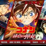 劇場版『名探偵コナン-緋色の弾丸』公式サイト画像