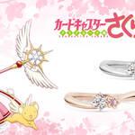 『カードキャプターさくら』桜の花モチーフの新作リング登場! 内側にはくまさんを刻印♪