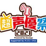 超声優祭2021 Powered by dwango , Supported by ディズニープラス 開催概要