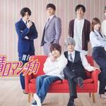舞台『純情ロマンチカ』メインビジュアル&キャラクタービジュアル解禁!2