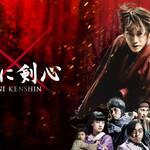 『るろうに剣心』劇場公開を記念して「金曜ロードSHOW!」に登場!シリーズ3作もチャンネルNECOにて一挙放送