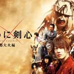 『るろうに剣心』劇場公開を記念して「金曜ロードSHOW!」に登場!シリーズ3作もチャンネルNECOにて一挙放送2