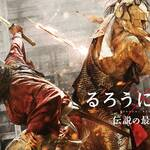 『るろうに剣心』劇場公開を記念して「金曜ロードSHOW!」に登場!シリーズ3作もチャンネルNECOにて一挙放送3