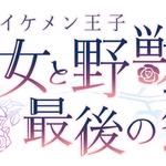 『イケメン王子』タイトルロゴ