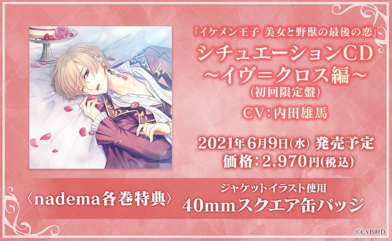 『イケメン王子 美女と野獣の最後の恋』シチュエーションCD『イヴ=クロス』編画像